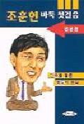 조훈현 바둑 첫걸음 1(입문편)