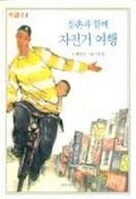 삼촌과 함께 자전거 여행 (학급문고 2)