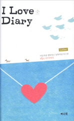 I LOVE DIARY(LETTER)(양장본 HardCover)