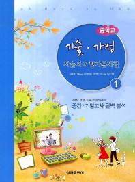 중학교 기술 가정1 자습서 평가문제집(2013)