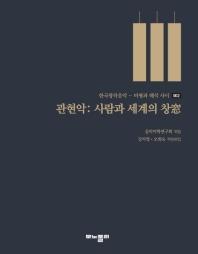 관현악: 사람과 세계의 창(비평과 해석 사이 2)