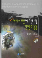 지능형 서비스 로봇의 이론 및 컨텐츠 응용(CD1장포함)(양장본 HardCover)