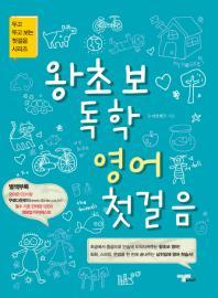 왕초보독학 영어 첫걸음(CD1장포함)(두고두고 보는 첫걸음 시리즈)