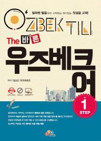 The 바른 우즈베크어 Step. 1(CD1장포함)