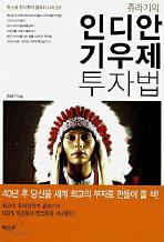 쥬라기의 인디안 기우제 투자법(팍스넷 투자 필독서 시리즈 2)