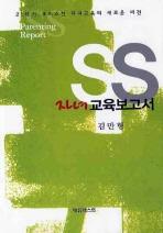SS 자녀교육 보고서(2판)