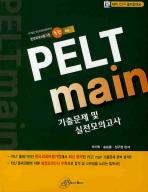 PELT MAIN 기출문제 및 실전모의고사(2010)(CD1장포함)