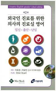 외국인 진료를 위한 의사의 진료실 영어(2판)(CD1장포함)