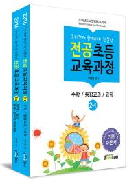 전공 초등교육과정. 2 세트(2016)(구자경과 함께하는 친절한)(전2권)
