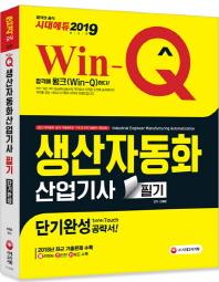 생산자동화산업기사 필기 단기완성(2019)(Win-Q)