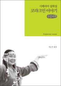 코랴크인 이야기(큰글씨책)