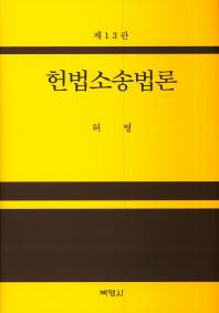 헌법소송법론(13판)(양장본 HardCover)