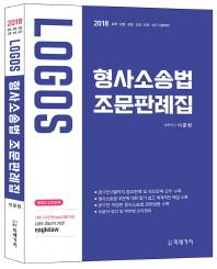 형사소송법 조문판례집(2018)(LOGOS) #