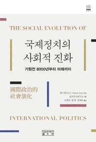 국제정치의 사회적 진화기원(성균중국연구총서 27)