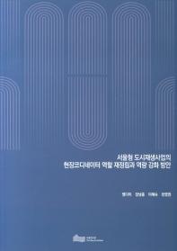 서울형 도시재생사업의 현장코디네이터 역할 재정립과 역량 강화 방안