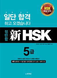 정반합 신HSK 5급(CD1장포함)
