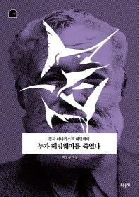 누가 헤밍웨이를 죽였나(박홍규의 호모 크리티쿠스 6)