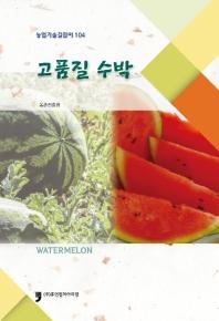 고품질수박(농업기술길잡이 104)