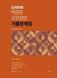 백광훈 검찰형법 기출문제집(2021)(Logos)