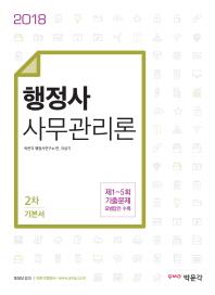 사무관리론 기본서(행정사 2차)(2018)