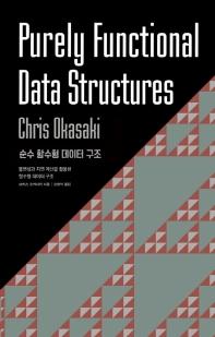 순수 함수형 데이터 구조(양장본 HardCover)
