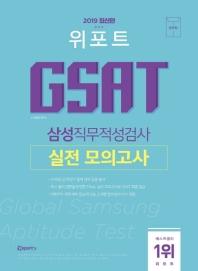 GSAT 삼성직무적성검사 실전 모의고사(2019)(봉투)
