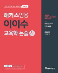 이이수 교육학 논술(하)(2019)(해커스 임용)
