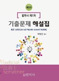 법무사 제1차 기출문제 해설집(5판)