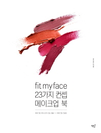 Fit my face, 23가지 컨셉 메이크업북