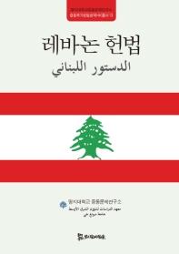 레바논 헌법(중동국가헌법번역HK총서 13)(양장본 HardCover)
