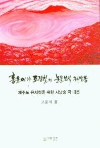홍윤애와 조정철의 눈물보석 궤삼봉