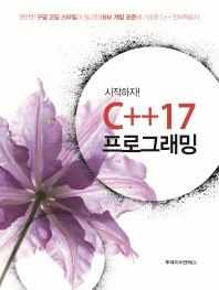 C++17 프로그래밍(시작하자!)