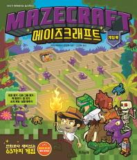 메이즈크래프트 게임북(머리가 똑똑해지는 놀이책 1)