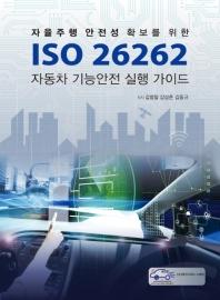 ISO 26262 자동차 기능안전 실행 가이드(자율주행 안전성 확보를 위한)