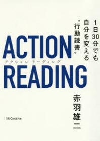 """[해외]アクションリ-ディング 1日30分でも自分を變える""""行動讀書"""""""