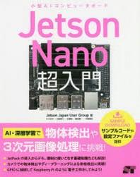 JETSON NANO超入門 小型AIコンピュ-タボ-ド