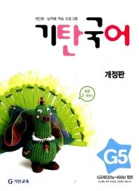 기탄국어 G단계 5집(개정판)