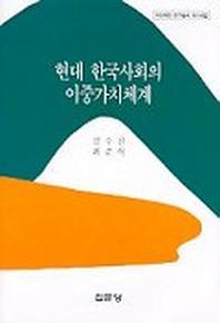 현대 한국사회의 이중가치체계