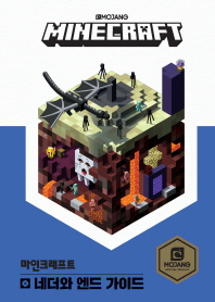 마인크래프트 네더와 엔드 가이드(양장본 HardCover)