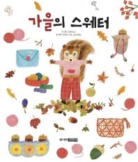 가을의 스웨터(양장본 HardCover)