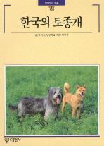 한국의 토종개