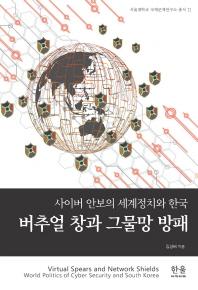 버추얼 창과 그물망 방패(서울대학교 국제문제연구소 11)(양장본 HardCover)