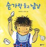 숟가락 들고 냠냠(비룡소 아기 그림책 58 58)(플랩북)