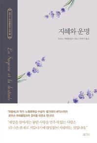 지혜와 운명(모리스 마테를링크 선집 2)(양장본 HardCover)