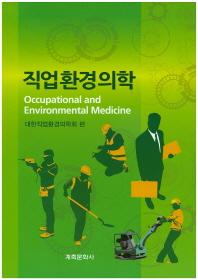직업환경의학