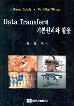 DATA TRANSFER의 기본원리와 활용