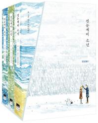 진눈깨비 소년 시즌1 세트(전3권)
