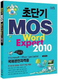 MOS Word Expert 2010(초단기)