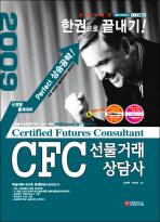 CFC 선물거래상담사(한권으로 끝내기)(전면개정판)