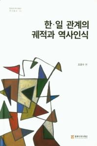 한일 관계의 궤적과 역사인식(동북아역사재단 연구총서 110)(양장본 HardCover)